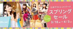 三井アウトレットパーク スプリングセール 3/18(金)~4/3(日)