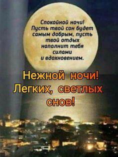 Good Night, Philosophy, Nighty Night, Have A Good Night, Philosophy Books