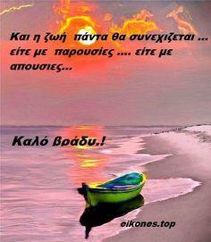 Good Night, Good Morning, Rainer Maria Rilke, Greek Quotes, Greek Sayings, Night Pictures, John Keats, Sylvia Plath, Beautiful Pink Roses