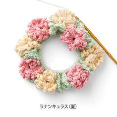 四季を感じる  かぎ針お花シュシュの会(12回限定コレクション) | フェリシモ