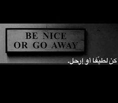 #خلفيات#صور#افتار#هيدر#تمبلر#صوره#صور#كلام Arabic Funny, Funny Arabic Quotes, Simple Words, Cool Words, Mood Quotes, Life Quotes, Learning Websites, Beautiful Arabic Words, Tumblr Quotes