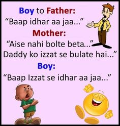 Boy To Father Funny Urdu Joke | Funnyho.com