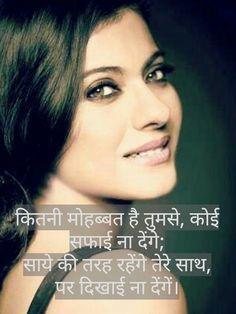 Hindi shayari, kajol, love, passion