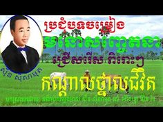 Kandal thnal chivet | Sin Sisamuth Khmer Oldies Song Music Video Romantic - YouTube