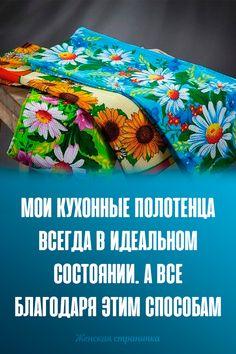 #кухонные #полотенца #дом #хозяйство Books, Livros, Book, Libros, Book Illustrations, Libri