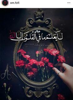 Beautiful Quran Quotes, Quran Quotes Inspirational, Beautiful Arabic Words, Arabic Love Quotes, Muslim Images, Islamic Images, Islamic Pictures, Allah Quotes, Muslim Quotes