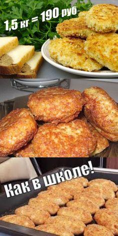 """Полтора килограмма КОТЛЕТ из 300 г мяса Котлеты """"Воздушные"""" Ну, очень вкусные! Попробуйте! New Recipes, Healthy Recipes, Food Photography, Food Porn, Healthy Eating, Tasty, Lunch, Snacks, Homemade"""