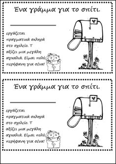 Image6 Class Management, Classroom Management, Kids Education, Special Education, Beginning Of School, Back To School, Learn Greek, Class Rules, Teacher Organization