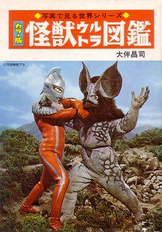 For those who love kaiju, Ultraman!