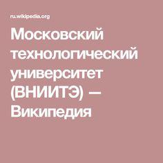 Московский технологический университет (ВНИИТЭ) — Википедия