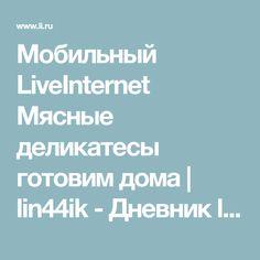 Мобильный LiveInternet Мясные деликатесы готовим дома | lin44ik - Дневник lin44ik |