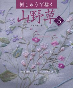 October 2013 Published    80 Pages    There are PATTERN PAGES and Japanese with diagrams and how-to make instructions