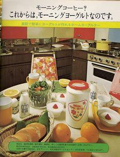 """Yogurt And Dairy Ad, Japan """"Mrs"""" Magazine, 1972"""