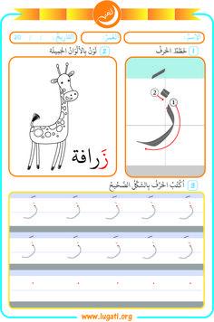 "Letter ""Zay"" with ""Fatha"" - Lugati Learn Arabic Alphabet, Learn Arabic Online, Elephant Crafts, Arabic Phrases, Islam For Kids, Arabic Language, Letter A Crafts, Learning Arabic, Preschool Worksheets"