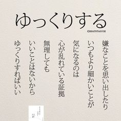 Job Quotes, Wise Quotes, Words Quotes, Inspirational Quotes, Japanese Quotes, Japanese Phrases, Favorite Words, Favorite Quotes, Famous Words