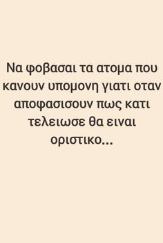 Greek Words, Greek Quotes, Quotes To Live By, My Love, Bullshit, Wattpad, Notes, Google, Crafts