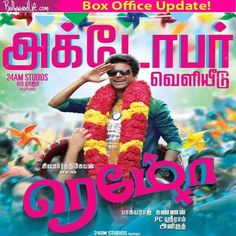 Remo box office collection day 5 Sivakarthikeyan's film crosses Rs 30 crore mark worldwide - Bollywood Life