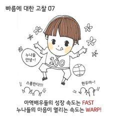 빠름에 대한 고찰 07  아역배우들의 성장 속도는 FAST  누나들의 마음이 열리는 속도는 WARP!