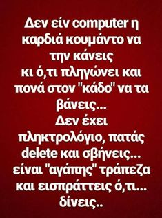 Best Quotes, Funny Quotes, Funny Phrases, Clever Quotes, Reality Quotes, Greek Quotes, English Quotes, Twitter Sign Up, Insight