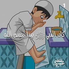 علمي طفلك الوضوء بالصور علمي طفلك كيفية الوضوء بالتفصيل Islam For Kids Prayers Education