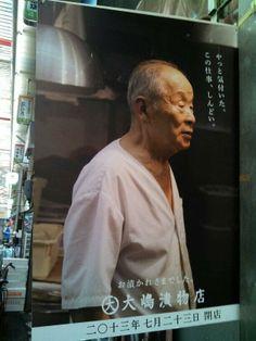 【秀逸】大阪の商店街ポスターが突っ込みどころ満載でワロタwwwwwwww:キニ速