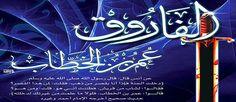 Khalifa-e-sani Hazrat Umar (r.a)