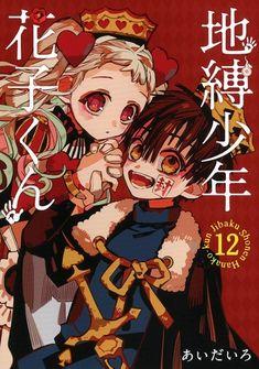 Read the manga in Russian Dressing Boy Hanako-kun (T . - Shounen And Trend Manga Anime Chibi, Manga Anime, Toilet Boys, Hanako San, Demon Slayer, Cute Anime Couples, Aesthetic Anime, Anime Love, Manga Art