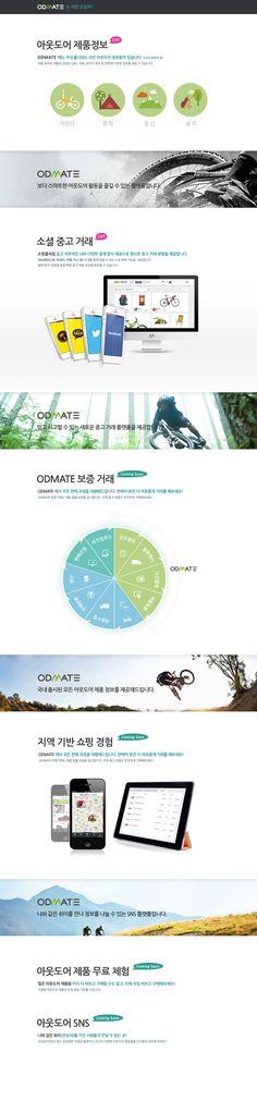 ODMATE 서비스 소개