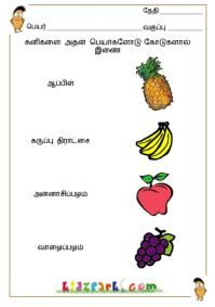 Tamil Names, Tamil Learning for Children, Tamil for Grade 1 Worksheet For Class 2, 1st Grade Math Worksheets, Subtraction Worksheets, Handwriting Worksheets, Alphabet Worksheets, Worksheets For Kids, Kindergarten Activities, Printable Worksheets, Body Parts Preschool