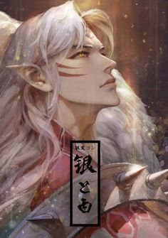 If Sesshomaru sama was like that and come to me, I'll run away with he.