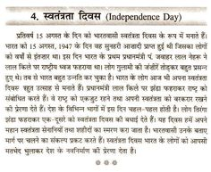Hindi essay on independence day