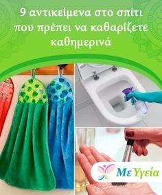9 αντικείμενα στο σπίτι που πρέπει να καθαρίζετε καθημερινά  Το να καθαρίζετε καθημερινά το σπίτι σας είναι μία συνήθεια η οποία, πέραν του ότι προστατεύει την υγεία σας, βοηθά να διατηρήσετε το περιβάλλον σας.