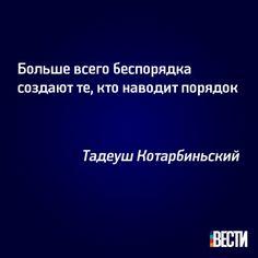 Больше всего беспорядка создают те, кто наводит порядок (Тадеуш Котарбиньский) #vestiua
