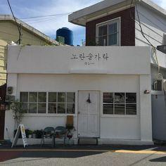 노숟 Cafe Interior Vintage, Vintage Cafe, Coffee Shop Design, Cafe Design, Cafe Exterior, Interior And Exterior, Japanese Coffee Shop, Ramen House, Cafe Display