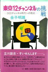書 題:東京12チャンネルの挑戦 副 題:300チャンネル時代への視点 著 者:金子昭雄 出版社:三一書房 発行年:1998/7/15