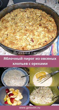 Яблочный пирог из овсяных хлопьев с орехами . Рецепт с фoto #овсяные_хлопья #грецкие_орехи #яблочные_пироги