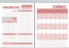 تصميم ٤ صفحة تقويم + التخطيط اليومي