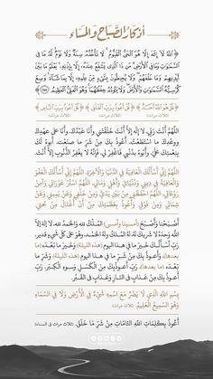 Quran Quotes Love, Quran Quotes Inspirational, Funny Arabic Quotes, Muslim Quotes, Words Quotes, Sad Quotes, Islam Beliefs, Islamic Teachings, Duaa Islam