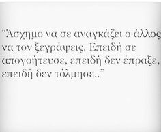 Sad Love Quotes, New Quotes, Wise Quotes, Greek Phrases, Fighter Quotes, Saving Quotes, Big Words, Mindfulness Quotes, Greek Quotes