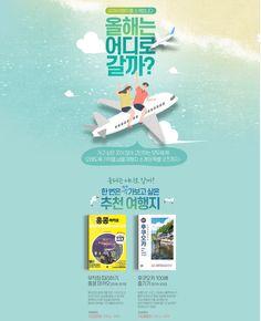Poster Design Layout, Web Layout, Graphic Design Posters, Event Banner, Web Banner, Digital Banner, Summer Poster, Promotional Design, Event Page