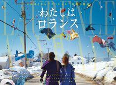 Laurence Anyways (Xavier Dolan, 2012) Japanese design