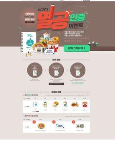 Web Design, Web Banner Design, Page Design, Korea Design, Event Banner, Promotional Design, Event Page, Ui Web, Sale Banner
