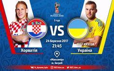 Україна vs Хорватія: Згадати все (історія протистоянь збірних)