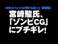 NHK「終わらない人 宮崎駿」でゾンビCGに宮崎氏がブチギレ! - YouTube