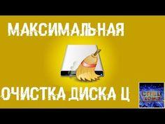 МАКСИМАЛЬНАЯ ОЧИСТКА диска С от ХЛАМА, удаляем лишние 20-50 гиг - YouTube