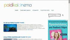 Παρουσίαση - πρόταση φιλικού ιστολογίου: Παιδί και σινεμά!