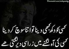 Kisi ko dukh kabhi daina tou itna souch kar daina  Kisi ki aah lagne main zara si dair lagti he..   #Poetry www.unomatch.com/UrduPoetry  #Oldpoetry #Romanticpoetry #Ghazals #Bestpoetry #Urdupoetry #Lovers #Unomatch #Newpoetry #Instagrampoetry