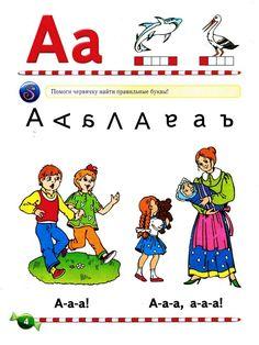 """""""Логопедический букварь"""" Russian Alphabet, Russian Language"""