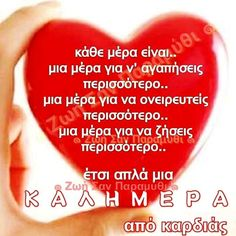 Good Morning, Love, Instagram, Buen Dia, Amor, Bonjour, Good Morning Wishes