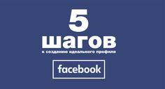 profilya-facebook